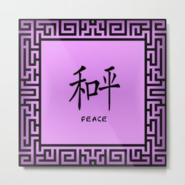 "Symbol ""Peace"" in Mauve Chinese Calligraphy Metal Print"