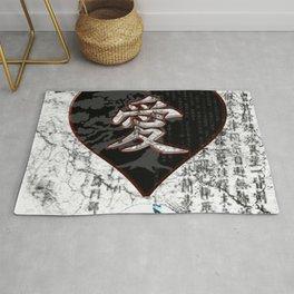 Love in Japanese Kanji with Mount Fuji, Bonsai Tree & Heart Rug