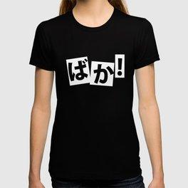 ばか ― baka T-shirt