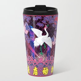 A Beast in human clothing - Chinese civil official uniform pattern -  Nightclub Animals Travel Mug