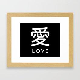 Love - Cool Stylish Japanese Kanji character design Framed Art Print