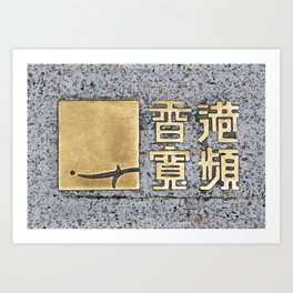 Brass Broadband Art Print