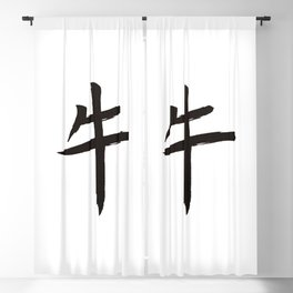 Chinese zodiac sign Ox Blackout Curtain
