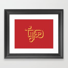 Let's type like indians do. Framed Art Print