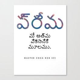 Love Is Food (Telugu) Canvas Print