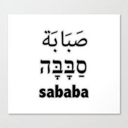 Sababa Canvas Print