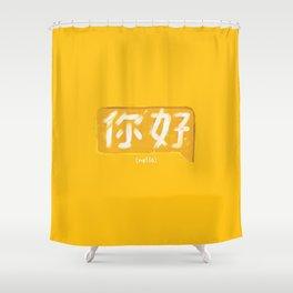 你好 (hello) Shower Curtain