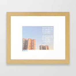 wanli. Framed Art Print
