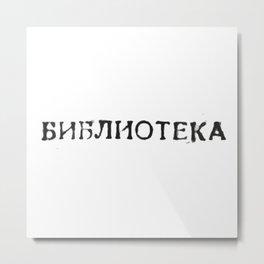 Biblioteca библиотека Library Metal Print