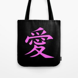 The word LOVE in Japanese Kanji Script - LOVE in an Asian / Oriental style writing. - Pink on Black Tote Bag