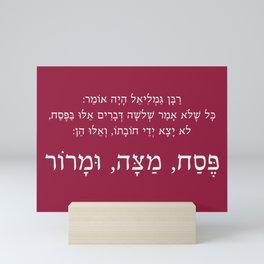 Passover Haggadah Quote in Hebrew: Pesach, Matzah, Maror Mini Art Print
