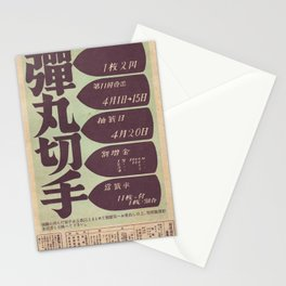 "Advertisement of ""Dangan Kitte"" (One of Japanese War Bond). Stationery Cards"
