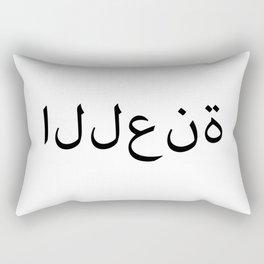 Fuck in Arabic - allaena Rectangular Pillow