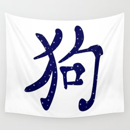 Chinese Year of the Dog Wall Tapestry