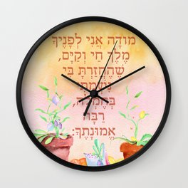 Hebrew Prayer Modeh Ani Watercolor Art for Girls Wall Clock