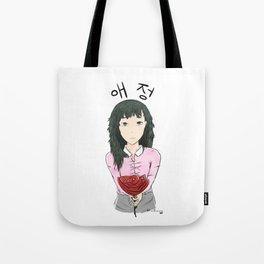 L O V E Tote Bag