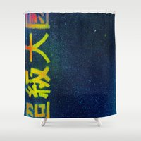 power Shower Curtains featuring Power by Lewys Williams