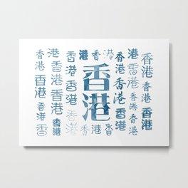 Word Art Hong Kong  Metal Print