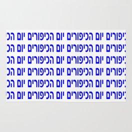 Yom Kippur-Day of Atonement,judaism,jewish,holy, prayer,synagogue,shofar Rug