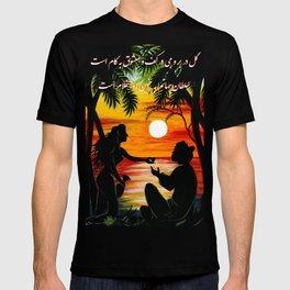 Sultan-E-Jahan (w/poem) T-shirt