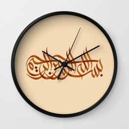 Bismillah Cream Calligraphy Wall Clock