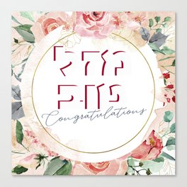 Hebrew Mazal Tov - Congratulations! Watercolor Art Canvas Print