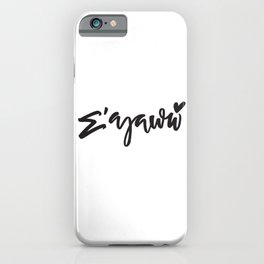 Σ' αγαπώ - Sagapo iPhone Case