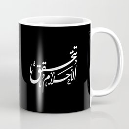 Dreams come true (الأحلام تتحقق) Coffee Mug