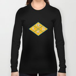 """""""Great talents mature late"""" in Kanji Long Sleeve T-shirt"""