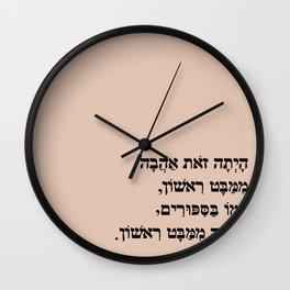 Love at first sight (hebrew) אהבה ממבט ראשון Wall Clock