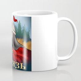 Blackwall the Vityaz Coffee Mug