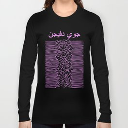 Joy Division In Arabic & pink  Long Sleeve T-shirt