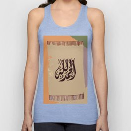 All Praise Is Due To Allah Alone, Arabic And Islamic calligraphy And Typography, Alhamdulillah  Unisex Tank Top