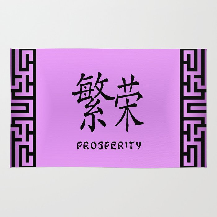 Symbol Prosperity In Mauve Chinese Calligraphy Rug By Patriciannek