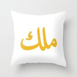 King in Arabic Letters graphic Halal Arab Malek Malik Melik print Throw Pillow