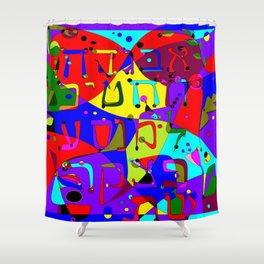 Alevbet, the Hebrew Alphabet Shower Curtain
