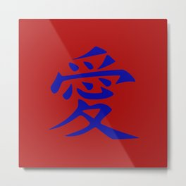 The word LOVE in Japanese Kanji Script - LOVE in an Asian / Oriental style writing. Blue on Red Metal Print