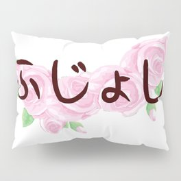 Fujoshi Pillow Sham