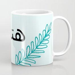 You will grow. Coffee Mug