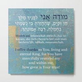 Modeh Ani Hebrew Boy's Prayer Metal Print