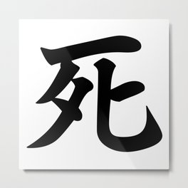 死 (Shi, Japanese Kanji for Death) Metal Print