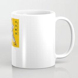 1965 RYUKYUS Karate Postage Stamp Coffee Mug