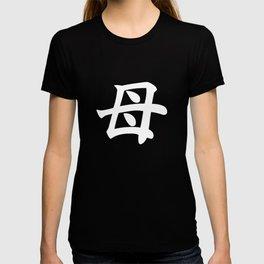 母 - Mother in Japanese (white) T-shirt