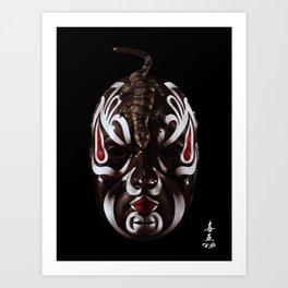 Five Deadly Venoms Lizard Mask Art Print