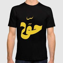 Haqq (truth) T-shirt
