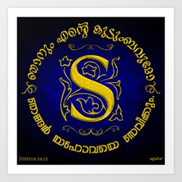 Joshua 24:15 - (Gold on Blue) Monogram S Art Print