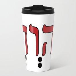 God is Elohim Travel Mug