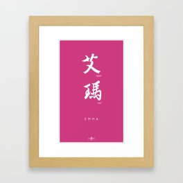 Chinese calligraphy - EMMA Framed Art Print
