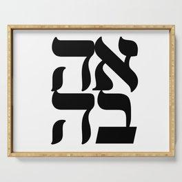 LOVE AHAVA Nice Jewish Hanukkah Gifts Serving Tray