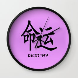 "Symbol ""Destiny"" in Mauve Chinese Calligraphy Wall Clock"